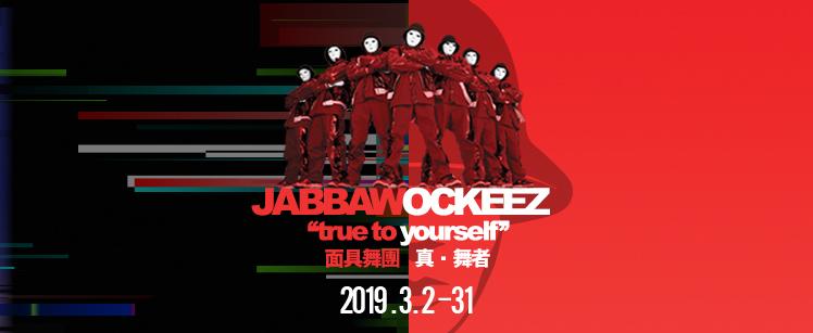 JABBAWOCKEEZ - true to yourself - Event Listing - Entertainment