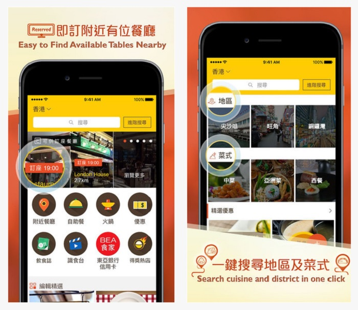 14 Apps You Can T Live Without In Hong Kong Hong Kong City