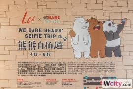 lcx_bare_bears_5